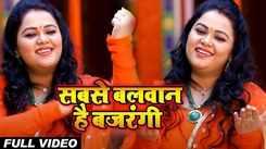 Watch Latest Bhojpuri Devotional Video Song 'Sabse Balwan Hai Bjarangi' Sung By Anu Dubey. Best Bhojpuri Devotional Songs of 2021   Bhojpuri Bhakti Songs, Devotional Songs, Bhajans, and Pooja Aarti Songs