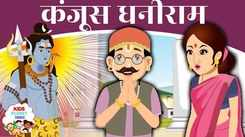Most Popular Kids Marathi Goshti - कंजूस धनीराम | Videos For Kids | Ajibaicha Goshti | Marathi Story