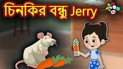 Watch Latest Children Bengali Nursery Story 'Chinki's Friend Jerry' for Kids - Check out Fun Kids Nursery Rhymes And Baby Songs In Bengali
