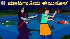 Watch Latest Children Kannada Nursery Horror Story 'ಮಾಟಗಾತಿಯ ಈಜುಕೊಳ - The Witch Swimming Pool' for Kids - Check Out Children's Nursery Stories, Baby Songs, Fairy Tales In Kannada