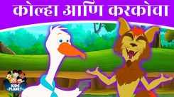 Watch Popular Children Marathi Nursery Story 'Fox And The Stork' for Kids - Check out Fun Kids Nursery Rhymes And Baby Songs In Marathi