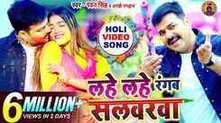 Watch New Bhojpuri Song Music Video - 'Lahe Lahe Rangab Salwarwa' Sung By Pawan Singh And Aarohi Bhardwaj