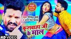 Check Out Latest Bhojpuri Song Music Video - 'Kushwaha Ji Ke Maal' Sung By Ritesh Pandey And Antra Singh Priyanka