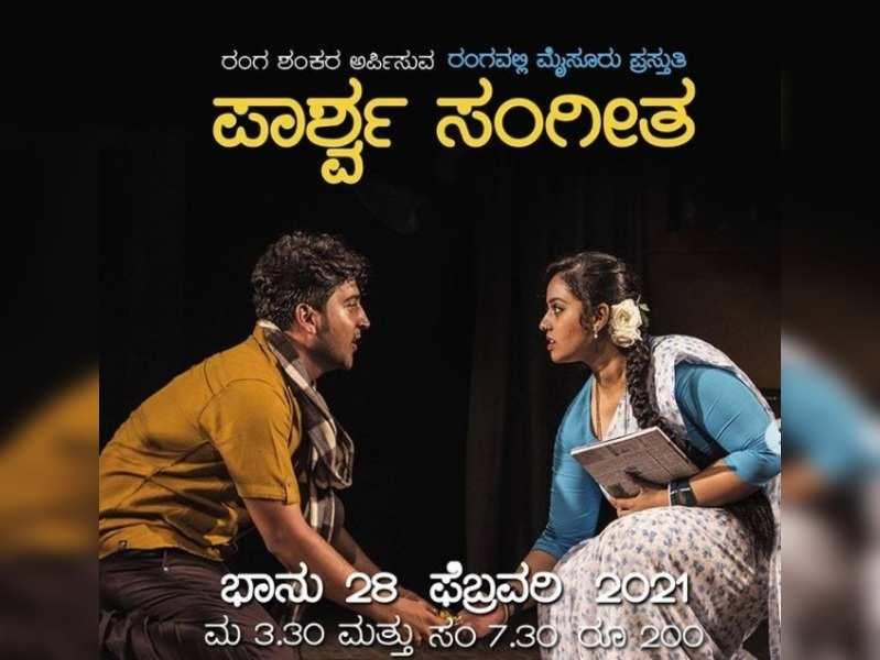 Enjoy the musical play Paarshwa Sangeetha at Ranga Shankara