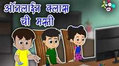 Most Popular Kids Marathi Goshti - ऑनलाईन क्लास ची मस्ती | Videos For Kids | Kids Cartoons | Marathi Story