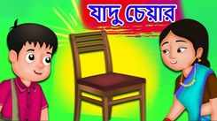 Watch Latest Children Bengali Story 'Jadui Chair' for Kids - Check out Fun Kids Nursery Rhymes And Baby Songs In Bengali
