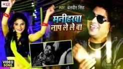 Check Out New Bhojpuri Song Music Video - 'Maniharawa Dono Nap Lele Ba' Sung By Balveer Bawara