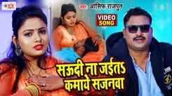 Watch New Bhojpuri Song Music Video - 'Saudi Na Jaita Kamaye Sajanwa' Sung By Aasif Rajput