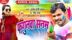 Check Out Latest Bhojpuri Song Music Audio - 'Fagunwa Sanam' Sung By Pramod Premi Yadav