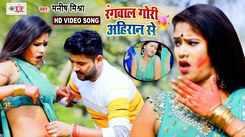 Watch New Bhojpuri Song Music Video - 'Rangwala Gori Ahiran Se' Sung By Manish Mishra