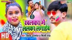 Watch New Bhojpuri Hit Song Music Video - 'Khalka Me Lalka' Sung By Vivek Anmol And Shilpi Raj