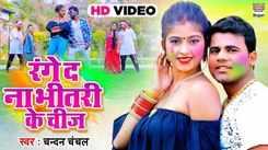 Bhojpuri Gana 2021: Latest Bhojpuri Song 'Range Da Na Bhitari Ke Cheese' Sung by Chandan Chanchal
