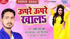 Check Out Popular Bhojpuri Song Music Audio - 'Upare Upare Khala' Sung By Sandeep Lal Premi And Antra Singh Priyanka