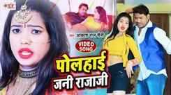 Watch Popular Bhojpuri Song Music Video - 'Polhai Jani Raja Ji' Sung By Akash Raj Saini