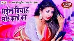 Watch Popular Bhojpuri Song Music Video - 'Bhail Biyah Mor Karabe Ka' Sung By Bharat Bhojpuriya, Antra Singh Priyanka