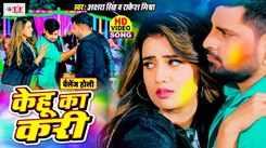 Watch Popular Bhojpuri Song Music Video - 'Kehu Ka Kari' Sung By Akshara Singh And Rakesh Mishra