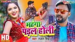 Watch Popular Bhojpuri Song Music Video - 'Mehaga Paral Holi' Sung By Rajat Singh