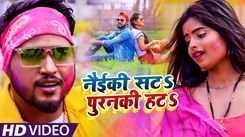 Watch New Bhojpuri Hit Song Music Video - 'Nauki Sat Puranki Hatt' Sung By Vinod Lal Yadav And Antra Singh Priyanka