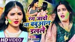 Bhojpuri Gana 2021: Latest Bhojpuri Song 'Rang Jadoo Ya Babuwaan Dal Le' Sung by Dujja Ujjwal