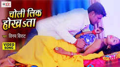 Check Out New Bhojpuri Song Music Video - 'Choli Lik Hokhata' Sung By Vinay Virat