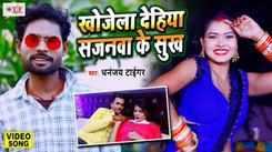 Watch New Bhojpuri Song Music Video - 'Khojela Dehiya Sajanwa Ke Sukh' Sung By Dhananjay Tiger, Mamta