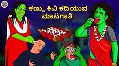Watch Latest Children Kannada Nursery Horror Story 'ಕಣ್ಣು ಕಿವಿ ಕದಿಯುವ ಮಾಟಗಾತಿ - The Eye Ear Stealing Witch' for Kids - Check Out Children's Nursery Stories, Baby Songs, Fairy Tales In Kannada