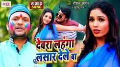 Check Out Latest Bhojpuri Song Music Video - 'Dewara Lahanga Lasar Dele Ba' Sung By Raushan Sagar, Khushboo Raj