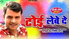 Check Out Latest Bhojpuri Song Music Audio - 'Toi Lebe Da' Sung By Pramod Premi Yadav