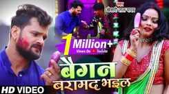 Check Out Popular Bhojpuri Song Music Video - 'Baigan Baramad Bhail' Sung By Khesari Lal Yadav