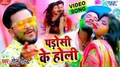 New Songs Videos 2021: Latest Bhojpuri Song 'Padosi Ke Holi' Sung by Golu Gold