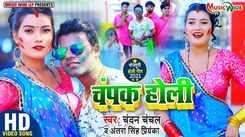 Bhojpuri Gana 2021: Latest Bhojpuri Song 'Champak Holi' Sung by Chandan Chanchal And Antra Singh Priyanka