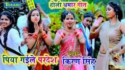 Watch New Bhojpuri Song Music Video - 'Piya Gaile Pardesh' Sung By Kiran Singh