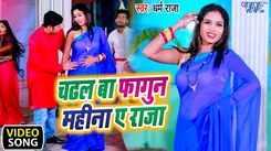 Check Out Latest Bhojpuri Song Music Video - 'Chadhal Ba Fagun Mahina Ae Raja' Sung By Dharam Raja