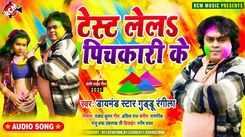 Watch New Bhojpuri Hit Song Music Video - 'Test Lela Pichakari Ke' Sung By Guddu Rangila