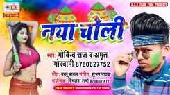Check Out Latest Bhojpuri Song Music Video - 'Naya Choli' Sung By Govind Raj, Amrit Goswami