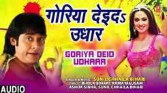 Check Out New Bhojpuri Trending Song Music Video - 'Goriya Deid Udhaar' Sung By Sunil Chhaila Bihari