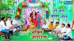 Bhojpuri Bhakti Geet: Latest Bhojpuri Devi Geet 'Nau Din Rahalu Maiya' Sung by Chandan Yadav