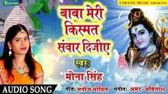 Bhojpuri Bhajan Song: Latest Bhojpuri Devotional Song 'Baba Meri Kismat Sanwar Diliye' Sung by Mona Singh