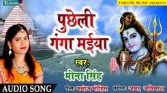 Listen Popular Bhojpuri Devotional Video Song 'Puchheli Ganga Maiya' Sung By Mona Singh. Best Bhojpuri Devotional Songs of 2021   Bhojpuri Bhakti Songs, Devotional Songs, Bhajans and Pooja Aarti Songs