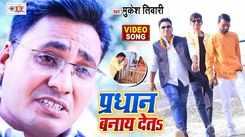 Watch New Bhojpuri Song Music Video - 'Pradhan Banay Deta' Sung By Mukesh Tiwari
