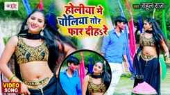 Check Out Popular Bhojpuri Song Music Video - 'Holiya Me Choliya Tor Faar Dihare' Sung By Rahul Raja