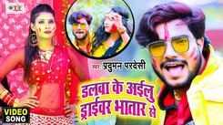 Watch New Bhojpuri Hit Song Music Video - 'Dalwailu Driver Bhatar Se' Sung By Parduman Pardeshi