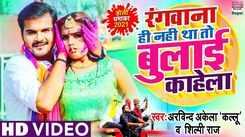 New Songs Videos 2021: Latest Bhojpuri Song 'Rangwana Hi Nahi Tha To Bulai Kahela' Sung by Arvind Akela Kallu And Shilpi Raj