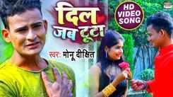 Bhojpuri Gana 2021: Latest Bhojpuri Song 'Dil Jab Tuta' Sung by Monu Dixit