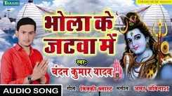 Watch Popular Bhojpuri Devotional Video Song 'Baba Ke Jatwa Me' Sung By 'Chandan Kumar Yadav'