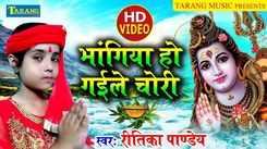 Bhojpuri Bhakti Geet: Latest Bhojpuri Video Song Bhakti Geet 'Bhangiya Ho Gaile Chori' Sung by Ritika Pandey