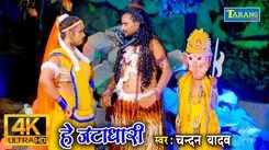 Check Out Popular Bhojpuri Devotional Video Song 'He Jattadhari' Sung By Chandan Yadav