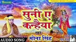 Listen Popular Bhojpuri Devotional Video Song 'Suni A Kanhaiya' Sung By Mona Singh