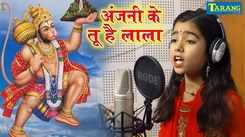 Listen Popular Bhojpuri Devotional Video Song 'Anjali Ke Lala' Sung By Ritika Pandey