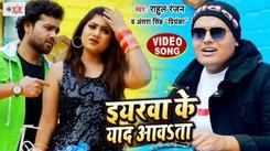 Check Out New Bhojpuri Song Music Video - 'Eyaarwa Ke Yaad Aawta' Sung By Rahul Ranjan, Antra Singh Priyanka